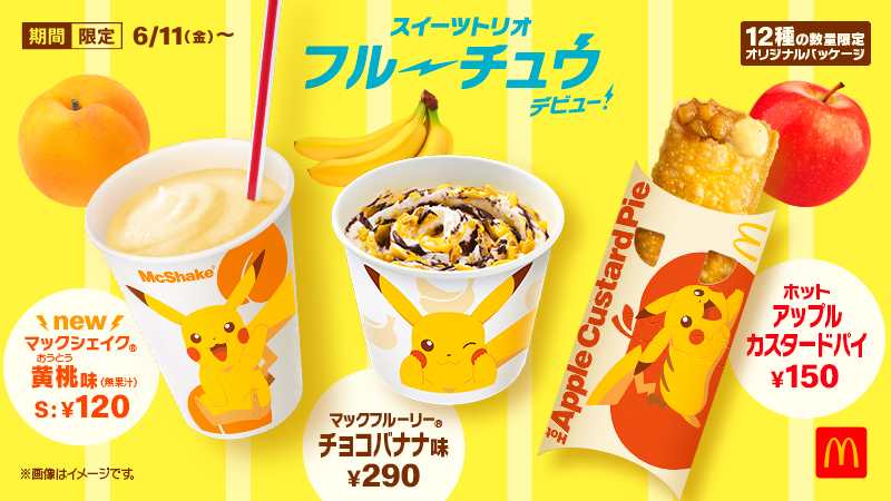 McDonalds Pikachu