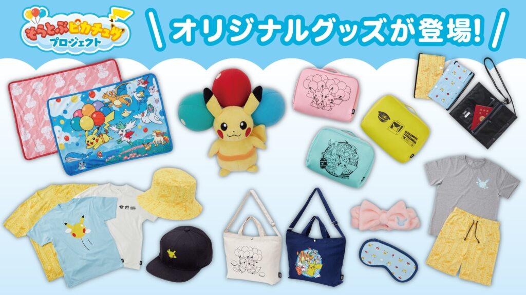 Pikachu Goods