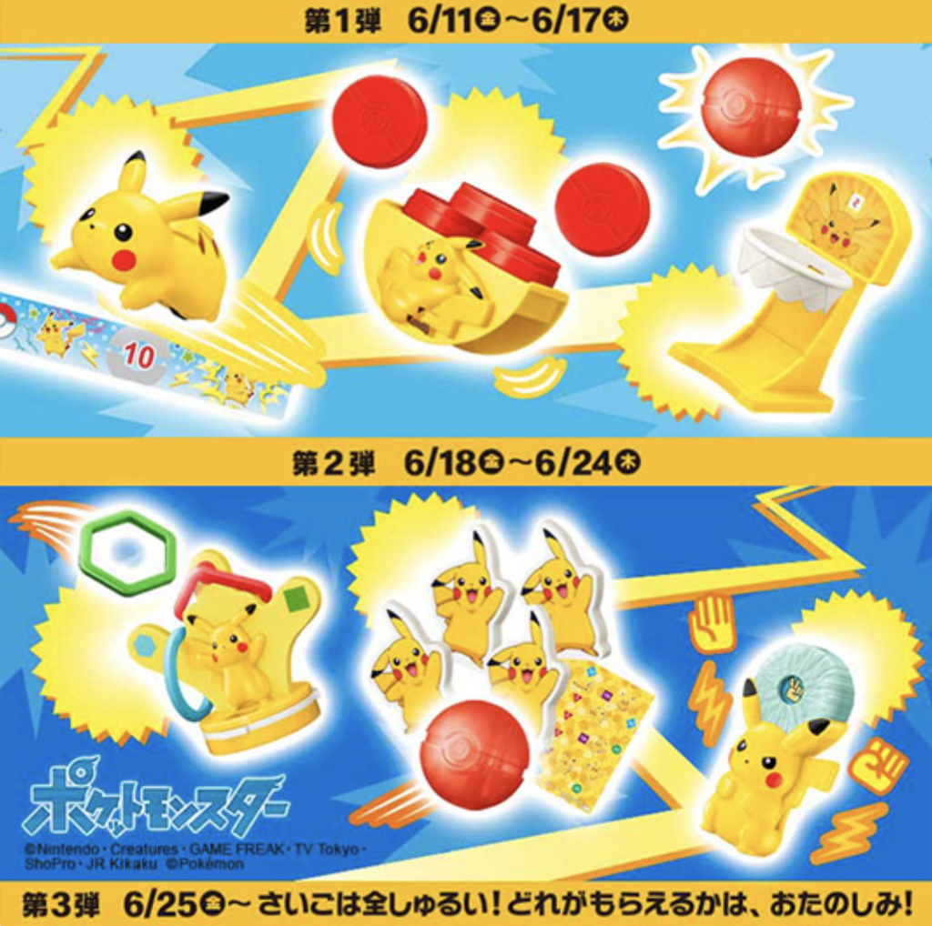 Pikachu Happy Meal Toys