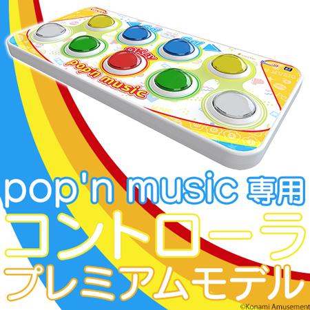 Popn-controller