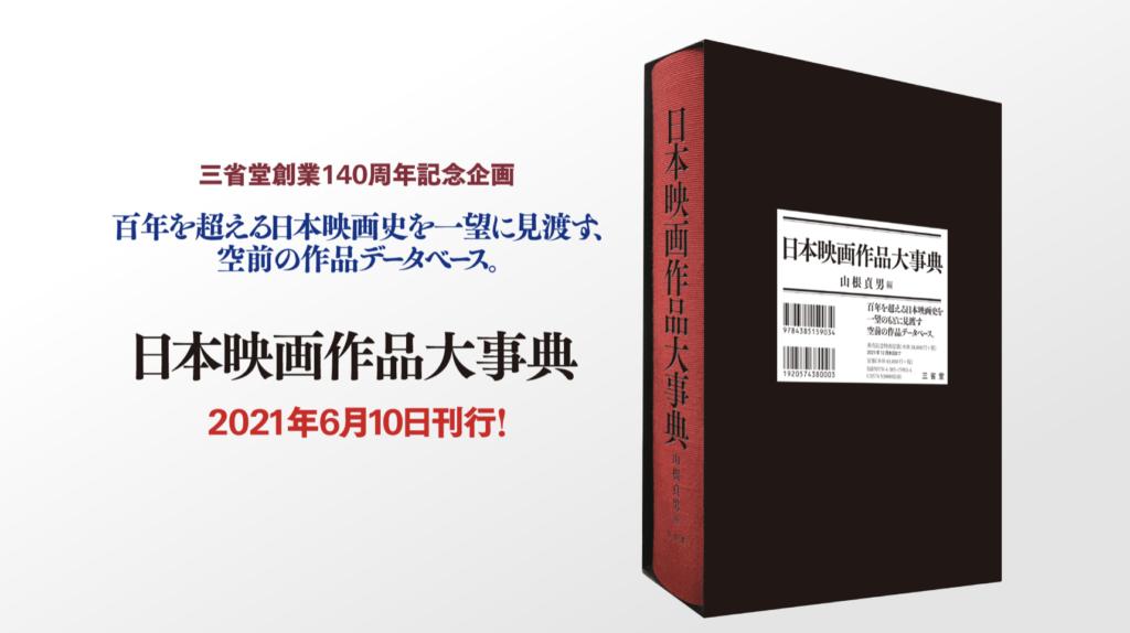 Japanese Movie Encyclopedia