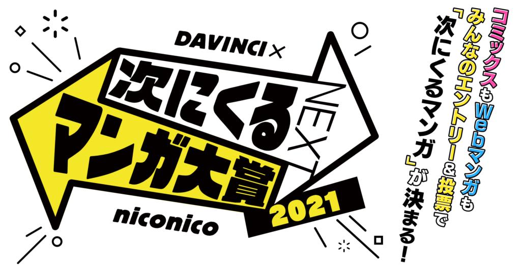 Next Manga Awards 2021 top
