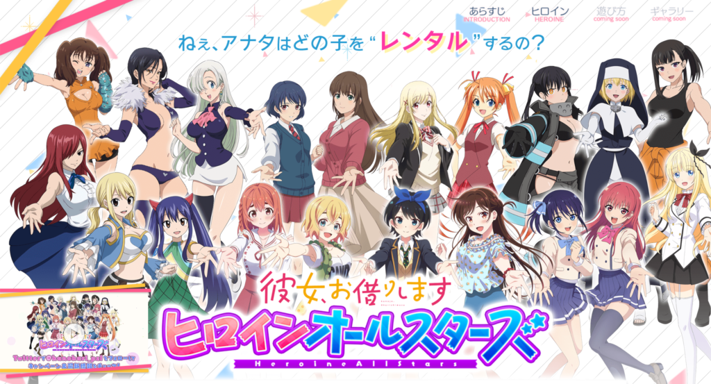 Rent-a-Girlfriend mobile game