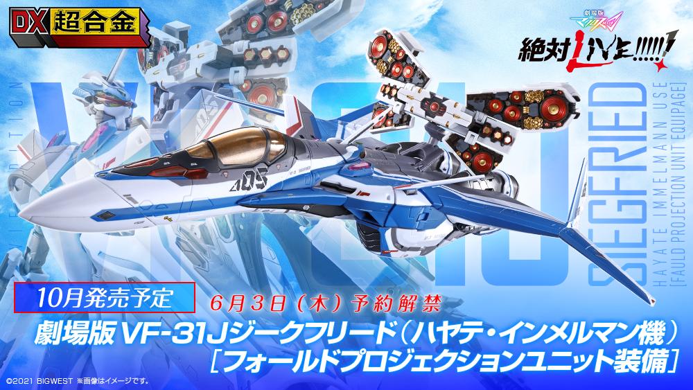 VF-31J Siegfried Machine