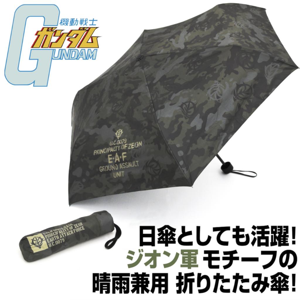 Gundam COSPA Umbrella