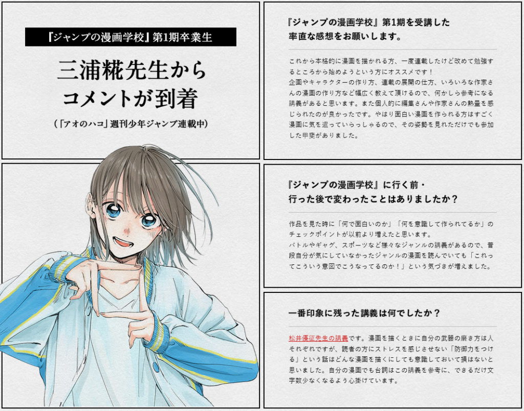 Kouji Miura comment for Jump School of Manga