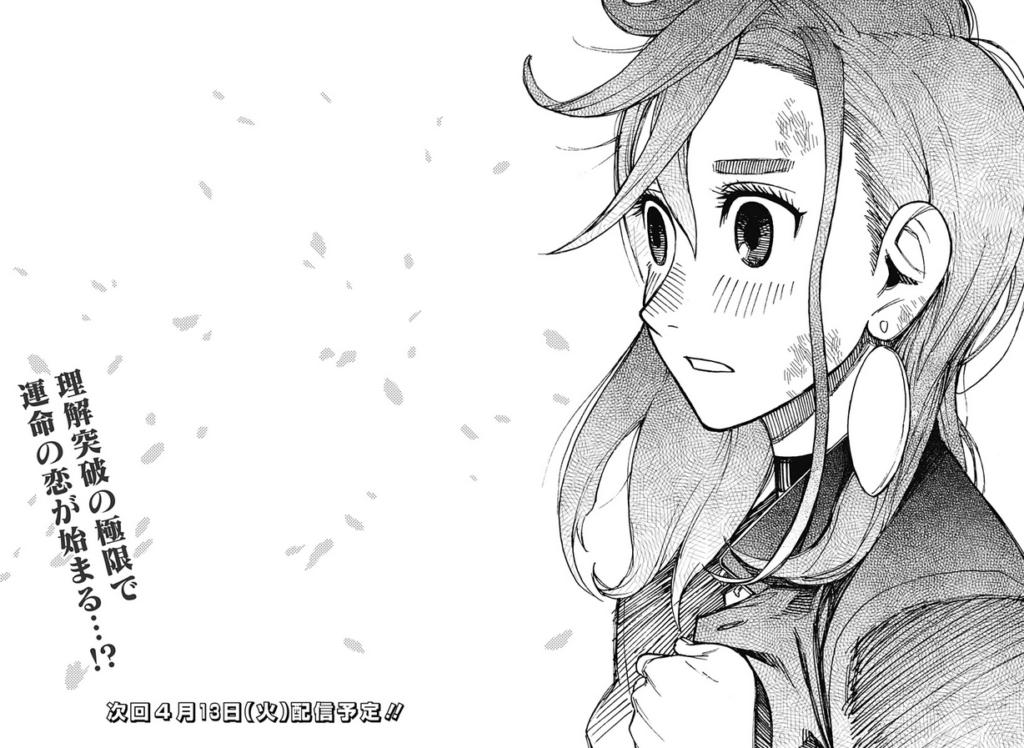 Screenshot from Dandadan chapter 1
