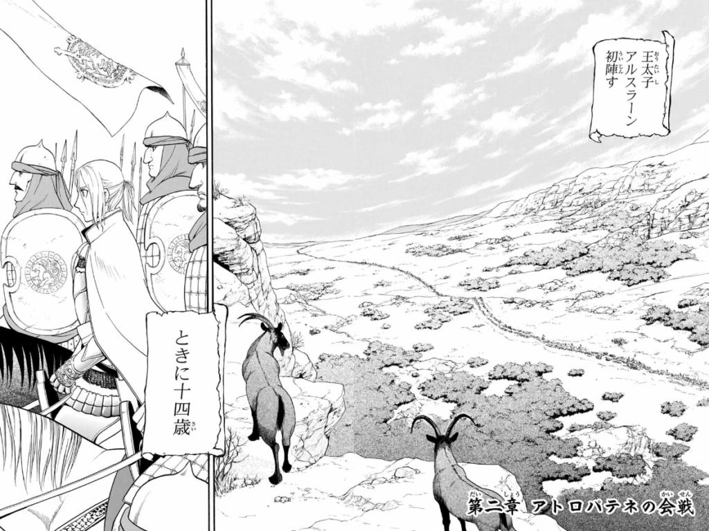 The Heroic Legend of Arslan manga page