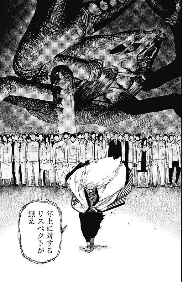 Screenshot from Dandadan chapter 7