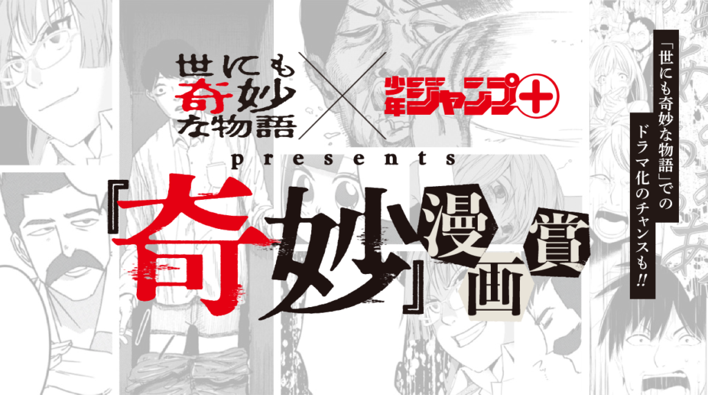 Strange Manga Award banner image