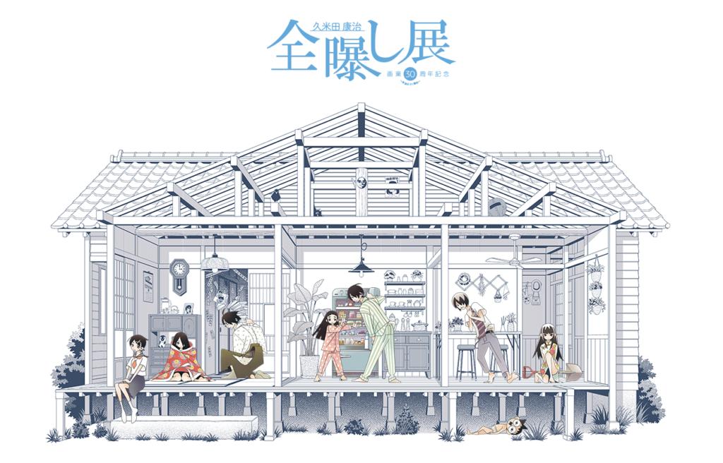 Koji Kumeta exhibition key visual