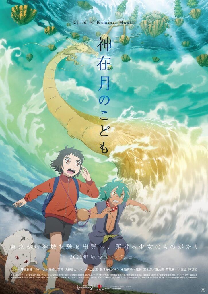 Child of Kamiari Month poster