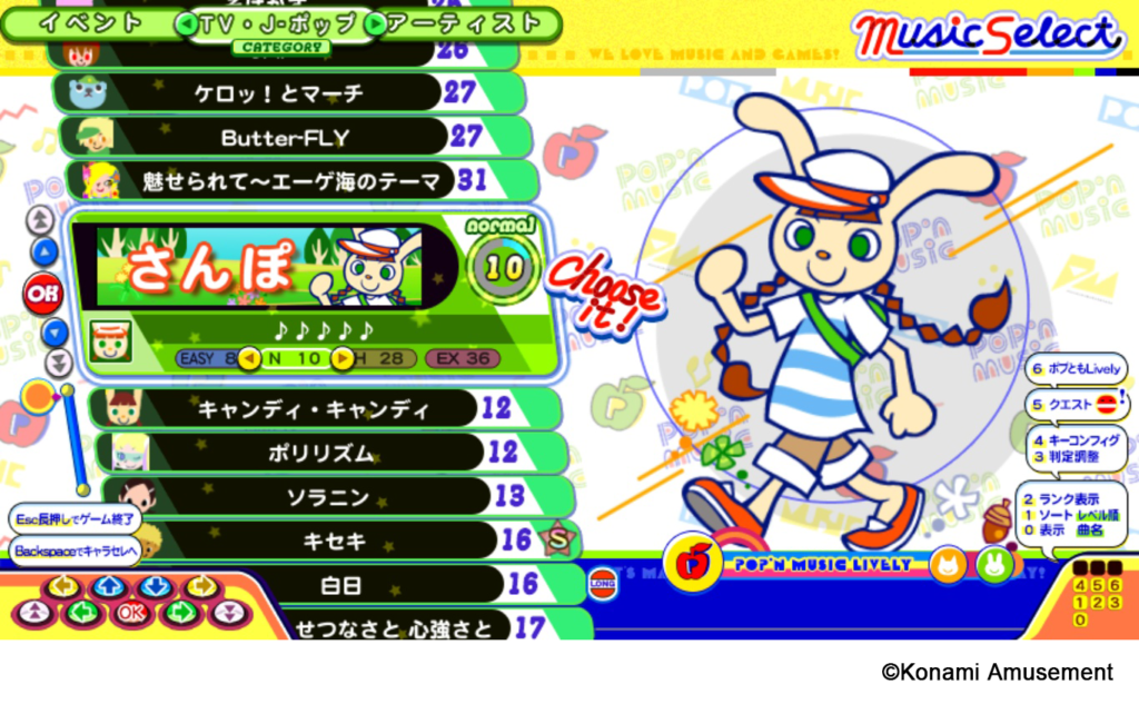 pop'n music Lively music select