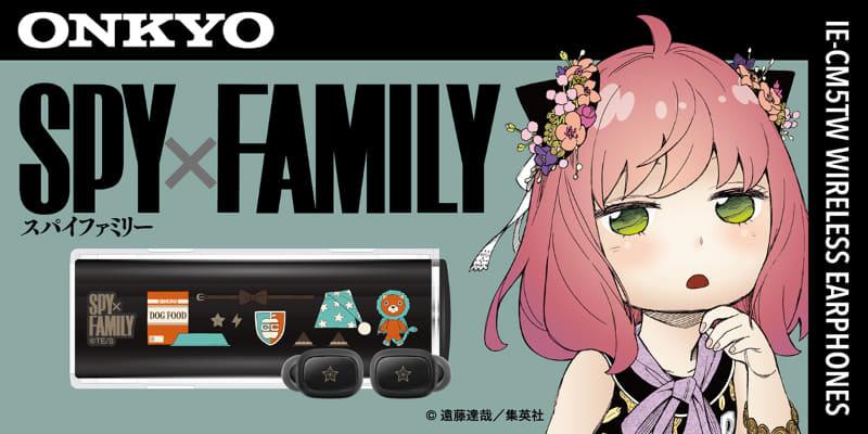 Onkyo Spy x Family