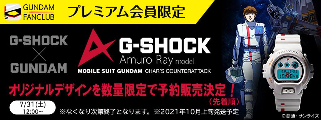 Amuro Ray Gshock
