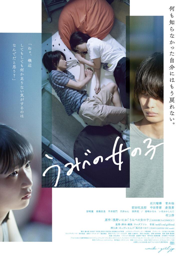 Inio Asano's A Girl on the Shore