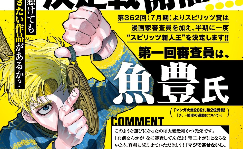Weekly Big Comic Spirits Revamps Newcomer Prize