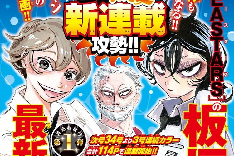 Paru Itagaki new series SANDA