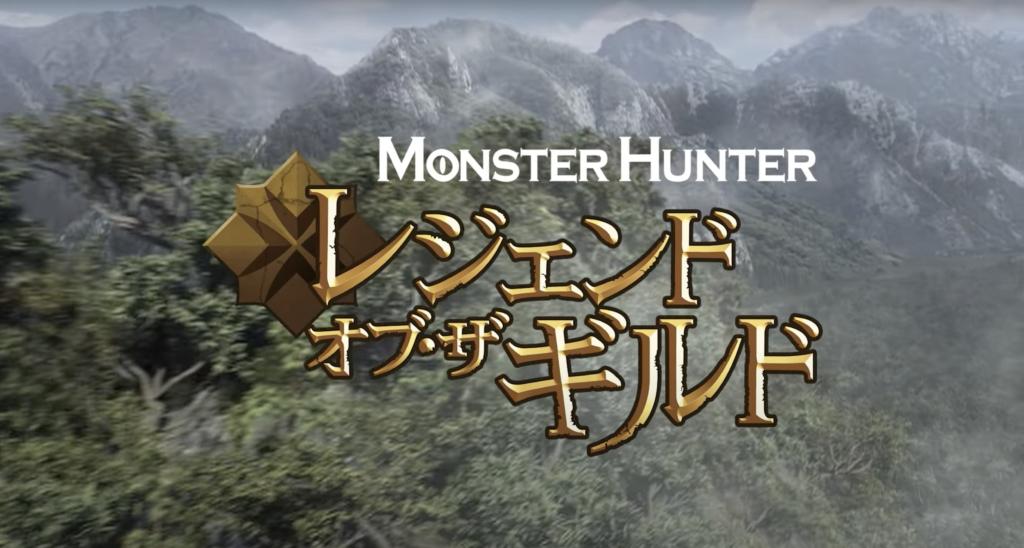 Monster Hunter Netflix TOP