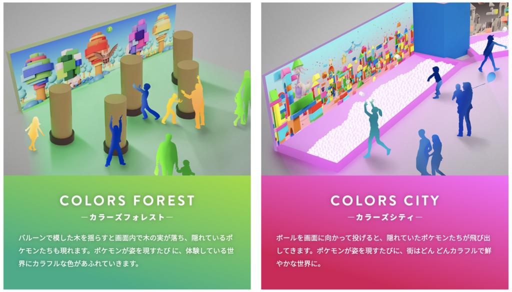 Pokemon Colors 2