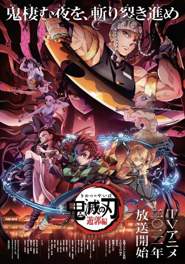 Demon Slayer: Kimetsu no Yaiba Yuukaku-hen