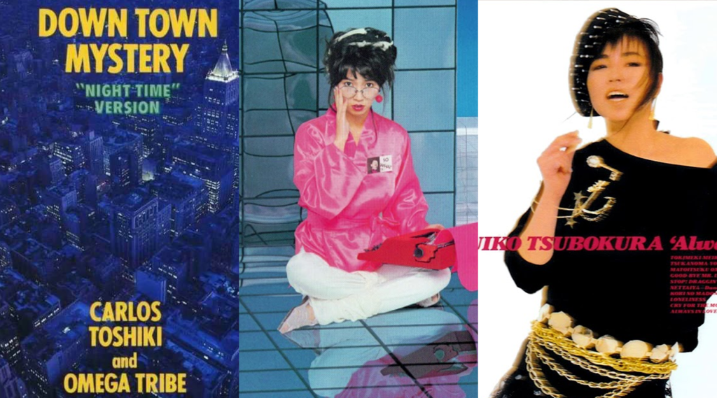 City Pop Records cover