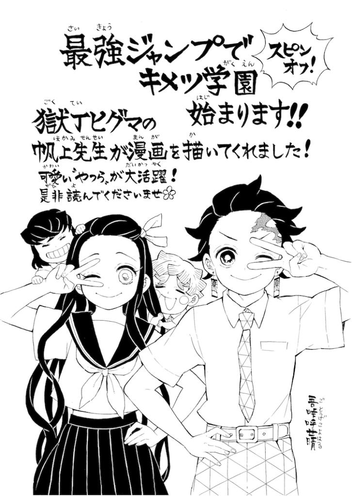 Koyoharu Gotouge's illustration