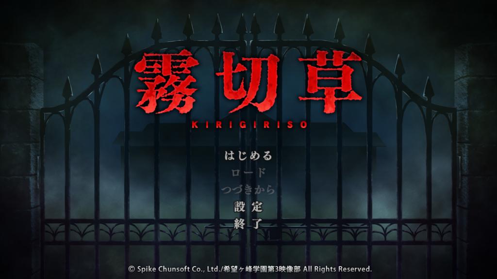 kirigiri sou sound novel game
