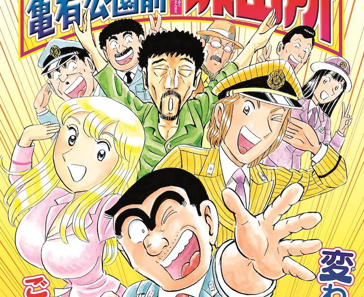KochiKame volume 201 cover